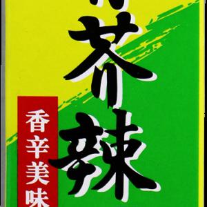 Wasabi pasta 43 g - suši recepty - sushi recepty - sushi - suši - morské riasy - riasy na sushi - nori riasy - riasa nori - sushi riasy - morske riasy predaj - morské riasy cena - japonska kuchyna kniha - japonská kuchyňa recepty - azijska kuchyna recepty - japonska kuchyna - azijska kuchyna - ázijská kuchyňa - japonská kuchyňa